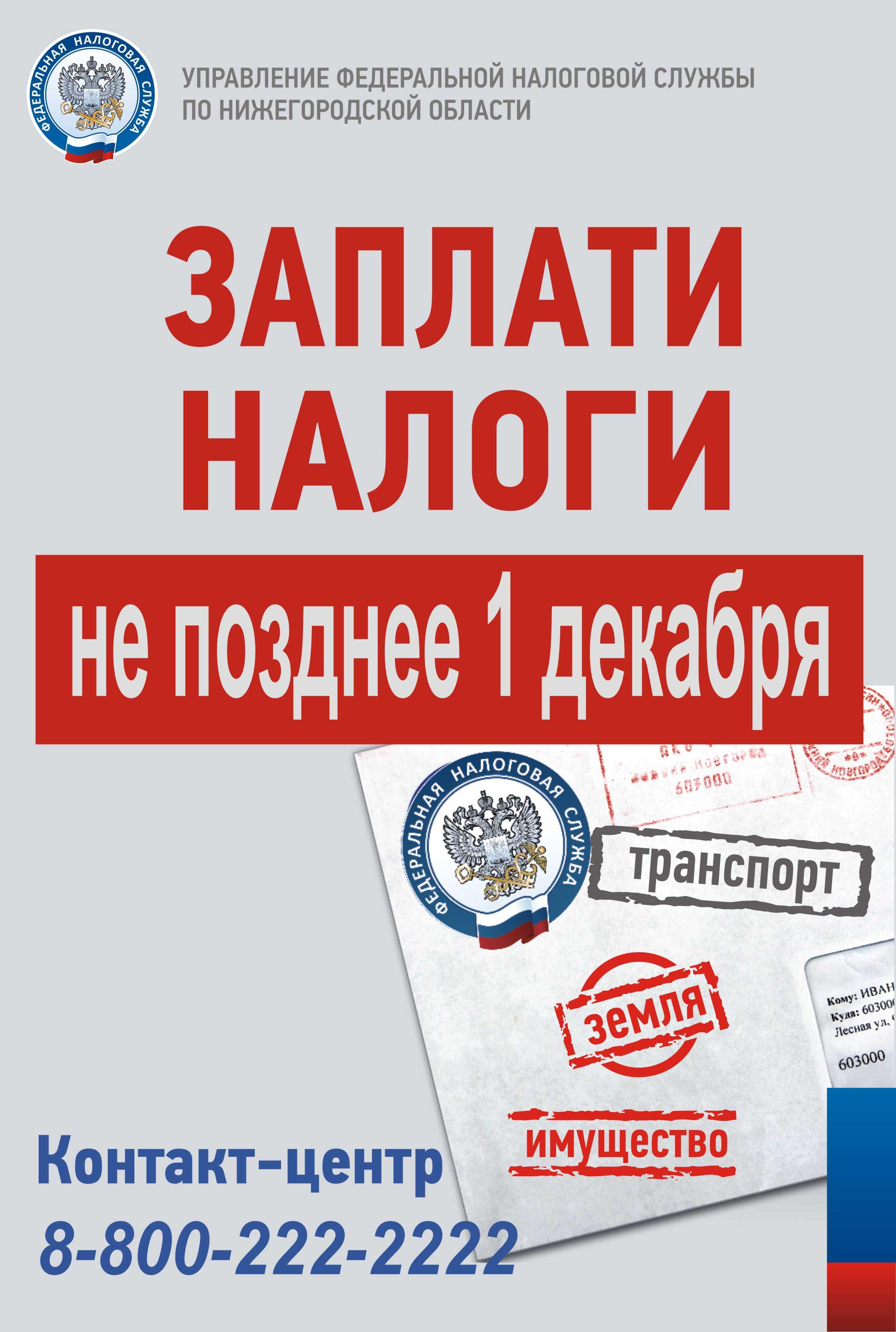 Гисметео щепачиха нижегородской области